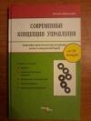 Купить книгу Ватанабе Ичиген - Современные концепции управления
