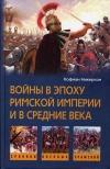 Никерсон Хофман - Войны в эпоху Римской империи и в Средние века.
