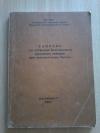 Купить книгу  - Сборник по вопросам безопасности движения поездов для локомотивных бригад