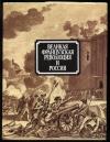 Купить книгу  - Великая французская революция и Россия.