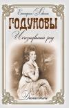 Левкина Екатерина - Годуновы. Исчезнувший род.