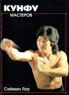 Купить книгу Саймон Лау - Кунфу мастеров