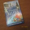 Купить книгу ****** - Страны мира. Современный справочник.