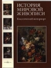 В. Калмыкова, В. Темкин - История мировой живописи. Классический натюрморт