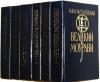 Купить книгу Антоновская, Анна - Великий Моурави