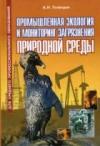 Купить книгу Голицын А. Н. - Промышленная экология и мониторинг загрязнения природной среды