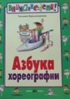 Барышникова Т. - Азбука хореографии. Серия: Внимание: дети!