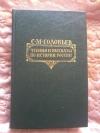 Купить книгу Соловьев С. М. - Чтения и рассказы по истории России