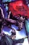 Купить книгу Орлов, М.А. - История сношений человека с дьяволом