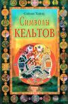 Купить книгу Сабина Хайнц - Символы кельтов