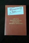 Купить книгу Сборник детекитивов - Полицейские и воры