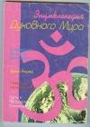 Купить книгу  - Энциклопедия духовного мира. Популярное изложение основ духовного мира для ищущих свой путь.