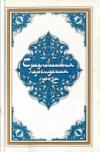 Купить книгу Автор неизвестен - Средневековая персидская проза