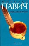 Купить книгу Милорад Павич - Пейзаж, нарисованный чаем