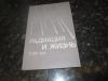 Купить книгу Холл Э. ДЖ. - Радиация и жизнь