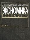 Купить книгу Стенли Фишер, Рудигер Дорнбуш, Ричард Шмалензи - Экономика