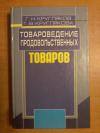 Купить книгу Кругляков Г. Н.; Круглякова Г. В. - Товароведение продовольственных товаров: Учебник