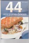 Купить книгу  - 44 недорогих блюда.