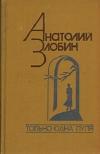 Купить книгу Анатолий Злобин - Только одна пуля