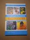 Купить книгу Оганян М. В. - Золотые рецепты натурологии