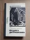 Купить книгу Брегова Д. - Сибирское лихолетье Федора Достоевского