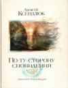 Купить книгу Алексей Ксендзюк - По ту сторону сновидения. Технология трансформации