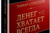 Соколов, Тимур - денег хватает всегда 10 мастер-классов для начинающих миллионеров