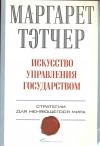 Маргарет Тэтчер - Искусство управления государством. Стратегии для меняющегося мира.
