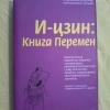 Купить книгу  - И - цзин: Книга Перемен