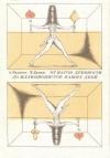 Купить книгу Вадимов А., Тривас М. - От магов древности до иллюзионистов наших дней. Очерки истории иллюзионного искусства
