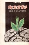 купить книгу В. И. Белов - Жизнь без лекарств