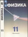 Купить книгу А. А. Пинский - Физика 11. Учебник для 11 класса школ и классов с углубленным изучением физики