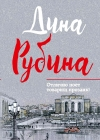 Рубина Дина - Отлично поет товарищ прозаик!