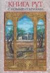 Гринберг, Мордехай - книга Рут с комментариями