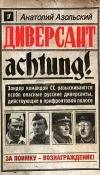 Купить книгу Азольский, Александр - Диверсант