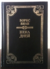 Купить книгу Виан, Борис - Пена дней