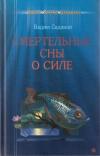 Купить книгу Вадим Садовой - Смертельные сны о силе