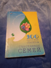 Купить книгу Найвен Дэвид - 100 простых секретов счастливых семей