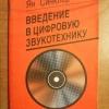 Купить книгу Синклер Ян - Введение в цифровую звукотехнику