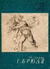 Купить книгу [автор не указан] - Коллекция Г. Брюля