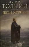Купить книгу Толкиен Дж. Р. Р. - Дети Хурина. Нарн и Хин Хурин. Повесть о детях Хурина.