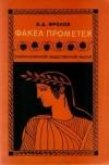 Купить книгу Фролов, Э. Д. - Факел Прометея. Очерки античной общественной мысли