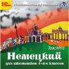 Купить книгу [автор не указан] - Немецкий язык. 1-4 классы. Мультимедийный самоучитель на CD-ROM. TeachPro