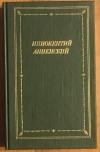 Купить книгу Анненский, Инокентий - Стихотворения и трагедии