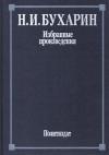 Купить книгу Бухарин Н. И. - Избранные произведения.