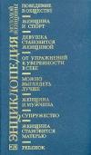 купить книгу Коллектив - Энциклопедия молодой женщины