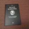 Купить книгу Чезаре Беккариа - О преступлениях и наказаниях