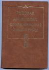 Купить книгу  - Армянская и русская средневековые литературы.