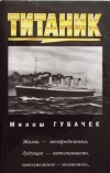 Купить книгу Губачек, Милош - Титаник