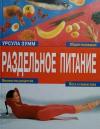 Купить книгу Урсула Зумм - Раздельное питание